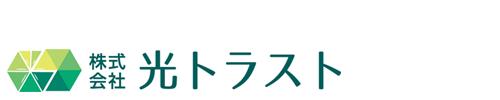 株式会社光トラスト